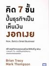 คิด 7 ขั้น ปั้นธุรกิจเป็น เห็นเงินงอกเงย (Now, Build a Great Business)