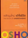 พลิกมุมใหม่ เข้าใจชีวิต (The Book of Understanding)