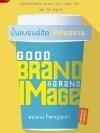 Good Brand & Grand Image ปั้นแบรนด์ฮิต ให้ติดตลาด [mr03]
