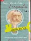 รหัสคิด ดา วินชี (Now, Think Like Leonardo Da Vinci)