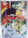 (DVD) Princess Mononoke (1997) (Studio Ghibli) (มีพากย์ไทย)