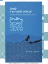 จิบพม่า ตามหาจอร์จ ออร์เวล์ ประวัติศาสตร์ระหว่างบรรทัดในร้านน้ำชา (Finding George Orwell in Burma) [mr03]