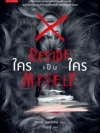 ใครเป็นใคร (Beside Myself)