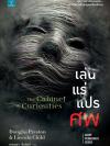 เล่นแร่แปรศพ (The Cabinet of Curiosities) (Pendergast Series #3)