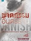 ฆาตกรรมอันตรธาน (Vanish) (Rizzoli & Isles Series #5)