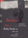 ปริศนาหัวกะโหลก (Grave Secrets)
