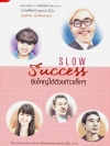 Slow Success ยิ่งใหญ่ได้ด้วยก้าวเล็กๆ