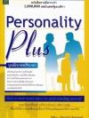 บุคลิกภาพเชิงบวก (Personality Plus)