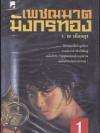 เพชฌฆาตมังกรทอง (2 เล่มจบ)