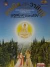 กามนิต วาสิฏฐี ฉบับสมบูรณ์ (The Pilgrim Kamanita)
