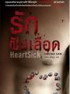 รักฝังเลือด (HeartSick) (Archie Sheridan & Gretchen Lowell #1)