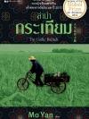 ลำนำกระเทียม (The Garlic Ballads) ของ มั่วเหยียน (Mo Yan) นักเขียนรางวัลโนเบล 2012 [mr02]