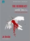 แฮร์รี โฮลกับคดีฆาตกรนกอกแดง (The Redbreast) (Harry Hole Series #3)