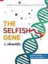 ยีนเห็นแก่ตัว (The Selfish Gene)