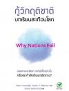 กู้วิกฤติชาติ บทเรียนสะเทือนโลก (Why Nations Fail)