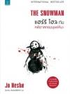 แฮร์รี โฮลกับคดีฆาตกรมนุษย์หิมะ (THE SNOWMAN) (Harry Hole Series #7)