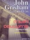 ตามล่าจอมบงการ (The King of Torts) (John Grisham)