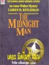 เดอะ มิดไนท์ แมน ชำระบัญชีแค้น (The Midnight Man) (Amos Walker #3)