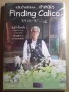 (DVD) Finding Calico (2015) กลับบ้านเถอะนะ เจ้าเหมียว (มีพากย์ไทย)