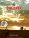 สุดแดนเกียรติยศ (The Homesman)