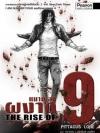 หมายเลข 9 ผงาด (The Rise of Nine) (Lorien Legacies #3)