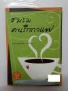 ชมรมคนรักกาแฟ (Coffee Society)