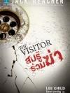 สมรู้ร่วมฆ่า (The Visitor) (Jack Reacher Series #4)