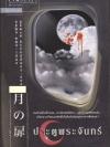 ประตูพระจันทร์ ของ อิชิโมจิ อะซะมิ