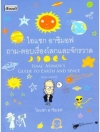 ไอแซก อาซิมอฟ ถาม-ตอบเรื่องโลกและจักรวาล