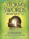 ผจญพายุดาบ 3.2 (A Storm of Swords) (Game of Thrones Series #3.2)