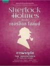 เชอร์ล็อก โฮล์มส์ 5 การผจญภัย (The Adventures of Sherlock Holmes)