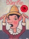 ปิน็อกกีโอ (Pinocchio)