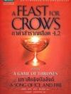 กาดำสำราญเลือด 4.2 (A Feast for Crows) (Game of Thrones Series #4.2)