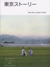 Tokyo Story: Junejune & Meiko (Photobook-Guidebook)