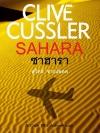 ซาฮารา (Sahara) (Dirk Pitt Series #11)