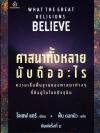ศาสนาทั้งหลายนับถืออะไร (What the Great Religions Believe)