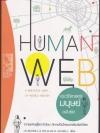 ประวัติศาสตร์มนุษย์ฉบับย่อ (Human Web: A Bird's-Eye VIew of World History)
