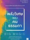 พลังวิเศษของคนธรรมดา (Big Magic)