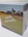 หนังสือชุด บ้านเล็กในป่าใหญ่ (Little House Series Boxset)