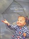 รอยยิ้มใต้สายฝน (หนังสือเสริมกำลังใจ ชุด 12)
