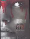 หมดเวลาตาย (Intensity)