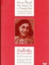 บันทึกลับของ แอนน์ แฟร้งค์ (The Diary of a Young Girl)