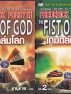 เกมถล่มโลก (The Fist of God) (2 เล่มจบ)