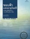 ขอบฟ้าแห่งอายุร้อยปี (The Blue Zones)