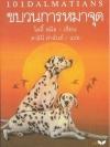 ขบวนการหมาจุด (The Hundred and One Dalmatians) [mr06]