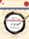 เปิดตำนานผ่านอักษรจีน [mr03]