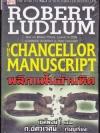 พลิกแฟ้มอำมหิต (The Chancellor Manuscript)
