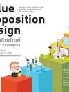 วิธีคิดผลิตภัณฑ์อย่างนักสร้างโมเดลธุรกิจ (Value Proposition Design) [mr01]