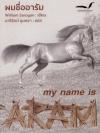 ผมชื่ออารัม (My Name is Aram)