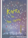 คาฟกา วิฬาร์ นาคาตะ (Kafka on the Shore)